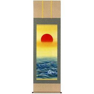 掛け軸 「旭日」 伊藤渓山作 (慶事用の掛軸 掛け軸)|e-kakejiku