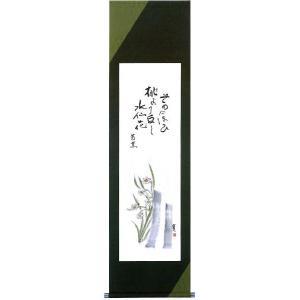 表装【インテリア表装】軸装 半切サイズ|e-kakejiku
