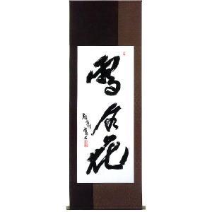 表装【インテリア表装】軸装 尺五サイズ|e-kakejiku