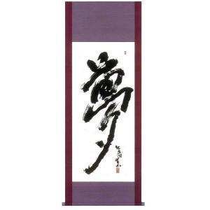 表装【インテリア表装】軸装 全紙サイズ|e-kakejiku