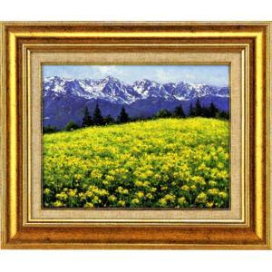 絵画 F6号 アルプスと黄色い花 W.マーティン作 油絵|e-kakejiku