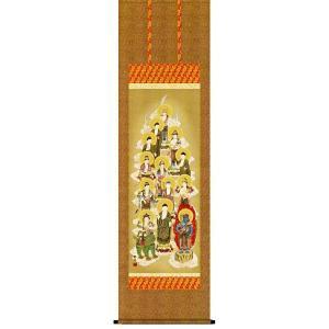 掛け軸 十三佛 山村観峰作 仏事の掛軸|e-kakejiku