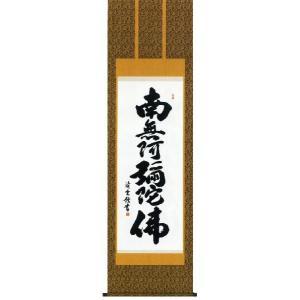 掛け軸 六字名号 吉村清雲作 仏事の掛軸・掛け軸 受注制作品|e-kakejiku