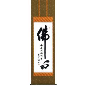 掛け軸 仏心名号 斎藤香雪作 仏事の掛軸・掛け軸 受注制作品|e-kakejiku