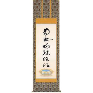 掛け軸 虎斑の名号(復刻)蓮如上人作 仏事の掛軸・掛け軸 受注制作品|e-kakejiku