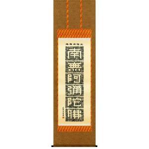 掛け軸 正信念仏偈 小木曽宗水作 仏事の掛軸・掛け軸|e-kakejiku