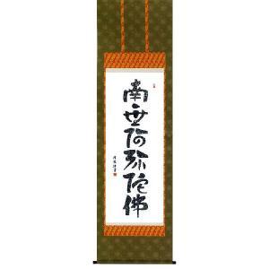 掛け軸 心経六字名号 吉田清悠作 仏事の掛軸・掛け軸 受注制作品|e-kakejiku