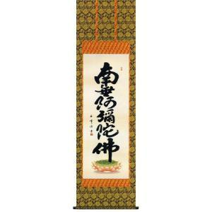 掛け軸 六字名号 木村玉峰作 仏事の掛軸・掛け軸|e-kakejiku