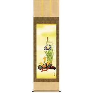 掛け軸 「兜と菖蒲」唐沢碧山作(端午の節句の掛軸)名入れ可能 受注制作品|e-kakejiku