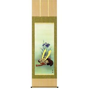 掛け軸 「兜と菖蒲」山村観峰作(端午の節句の掛軸)名入れ可能 受注制作品|e-kakejiku