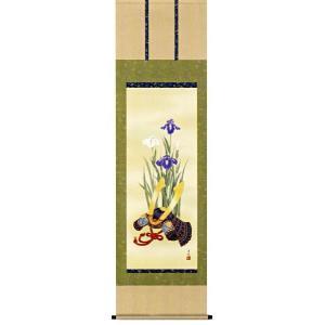掛け軸 「兜と菖蒲」井川洋光作(端午の節句の掛軸・掛け軸)名入れ可能 受注制作品|e-kakejiku