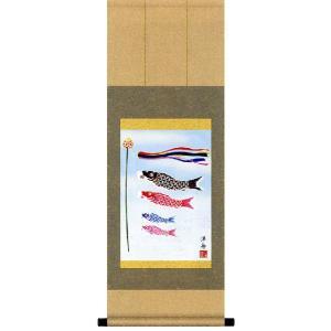 掛け軸 「鯉のぼり」小野洋舟作 (小さい掛軸)|e-kakejiku