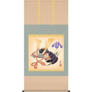 掛け軸 「兜」山村観峰作(端午の節句の掛軸・掛け軸)名入れ可能 受注制作品|e-kakejiku