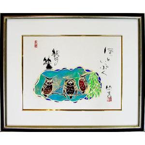 額装「親子の絆」笠廣舟作 書描作家|e-kakejiku