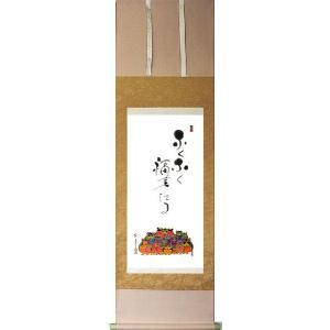 掛け軸「ふくふく福来たる」笠廣舟作 書描作家|e-kakejiku
