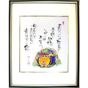 額装 「あなたがいる私の暮らし」笠 廣舟作 書描作家|e-kakejiku