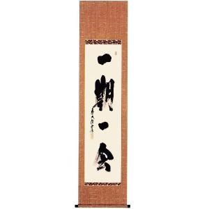 掛け軸 「一期一会」  須賀玄道作 (モダン インテリア 掛軸)|e-kakejiku