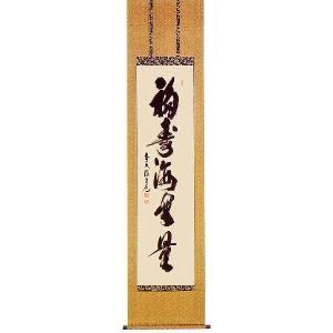 掛け軸 「福寿海無量」 須賀玄道作 (モダン インテリア 掛軸)|e-kakejiku