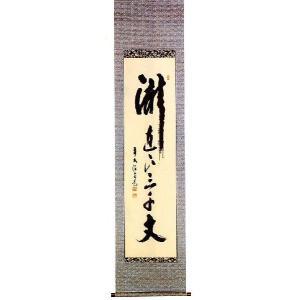 掛け軸 「瀧直下三千丈」須賀玄道作(掛軸)|e-kakejiku