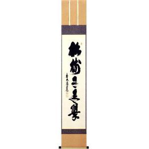 掛け軸 「松樹千年翠」須賀玄道作(書・掛軸)|e-kakejiku
