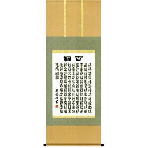 掛け軸 百福 吉田清悠作 (モダン インテリア 掛軸)|e-kakejiku