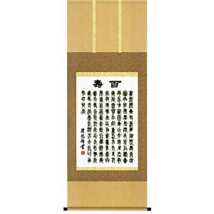 掛け軸 百寿 吉田清悠作 (モダン インテリア 掛軸)|e-kakejiku