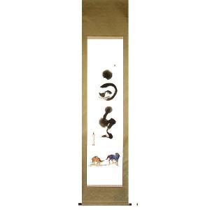 オリジナル掛け軸「而今(じこん)」笠 廣舟作 (掛軸・掛け軸)|e-kakejiku