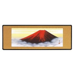 欄間額「赤富士」西森湧光作 (欄間額・書・花鳥・山水)|e-kakejiku
