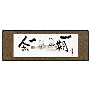 欄間額「一期一会」高垣康平作 (欄間額・書・花鳥・山水)|e-kakejiku