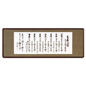 欄間額「長寿の心得」大平蓮川作 (欄間額・書・花鳥・山水)|e-kakejiku