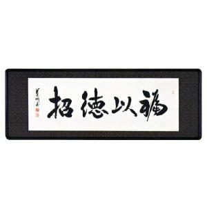 欄間額「福以徳招」大平蓮川作 (欄間額・書・花鳥・山水)|e-kakejiku
