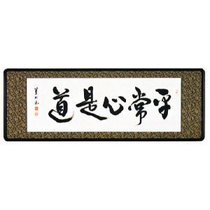 欄間額「平常心是道」大平蓮川作 (欄間額・書・花鳥・山水)|e-kakejiku