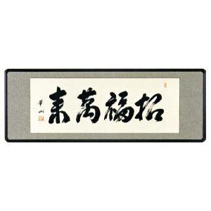 欄間額 「招福萬来」大山華山作 (欄間額・書・花鳥・山水)|e-kakejiku