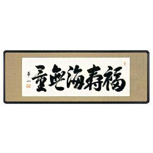欄間額「福寿海無量」大山華山作 (欄間額・書・花鳥・山水)|e-kakejiku