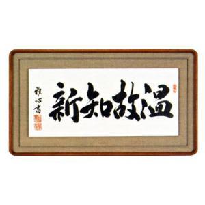 欄間額「温故知新」渡辺雅心作 (欄間額・書・花鳥・山水)|e-kakejiku
