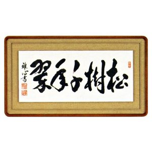 欄間額「松寿千年翠」渡辺雅心作 (欄間額・書・花鳥・山水)|e-kakejiku