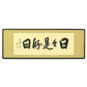 欄間額「日々是好日」安藤徳祥作 (欄間額・書・花鳥・山水)|e-kakejiku