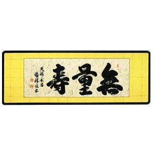 欄間額「無量寿」安藤徳祥作 (欄間額・書・花鳥・山水)|e-kakejiku