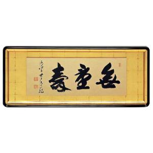 欄間額「無量寿」森清範老師 (欄間額・仏間額・書・花鳥・山水)|e-kakejiku