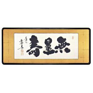 欄間額「無量寿」小林太玄老師 (欄間額・書・花鳥・山水)|e-kakejiku