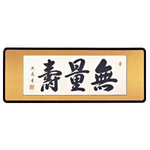 欄間額「無量寿」青木照道作 (欄間額・書・花鳥・山水)|e-kakejiku