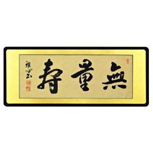 欄間額「無量寿」渡辺雅心作 (欄間額・書・花鳥・山水)|e-kakejiku