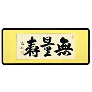 欄間額「無量寿」丹羽光如作 (欄間額・書・花鳥・山水)|e-kakejiku