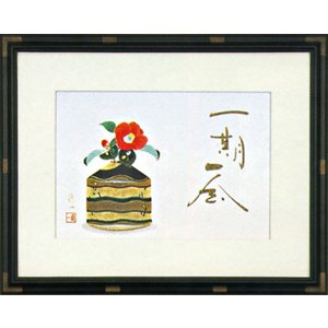 ジクレー版画 「一期一会」佐藤良一(版画額・絵画)|e-kakejiku