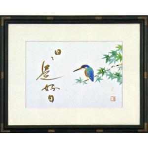 ジクレー版画 「日々是好日」佐藤良一(版画額・絵画)|e-kakejiku