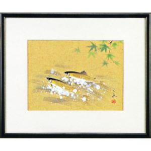 日本画 「鮎」中谷文魚(水彩額・絵画)|e-kakejiku