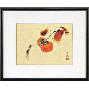 日本画 「柿」中谷文魚(水彩額・絵画)|e-kakejiku