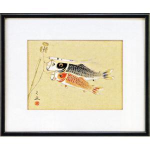 日本画 「鯉のぼり」中谷文魚(水彩額・絵画)|e-kakejiku