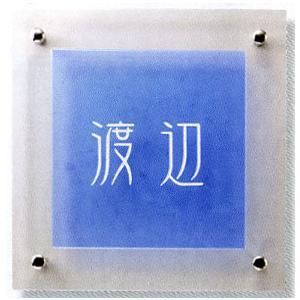 表札 「フュージングガラス」(ライトブルー)(白文字)|e-kakejiku