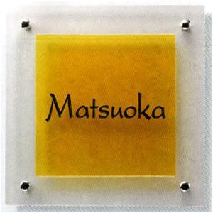 表札 「フュージングガラス」(アーバンイエロー)(黒文字)|e-kakejiku